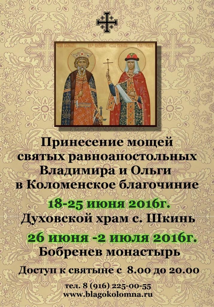 Мощи святых князя Владимира и княгини Ольги