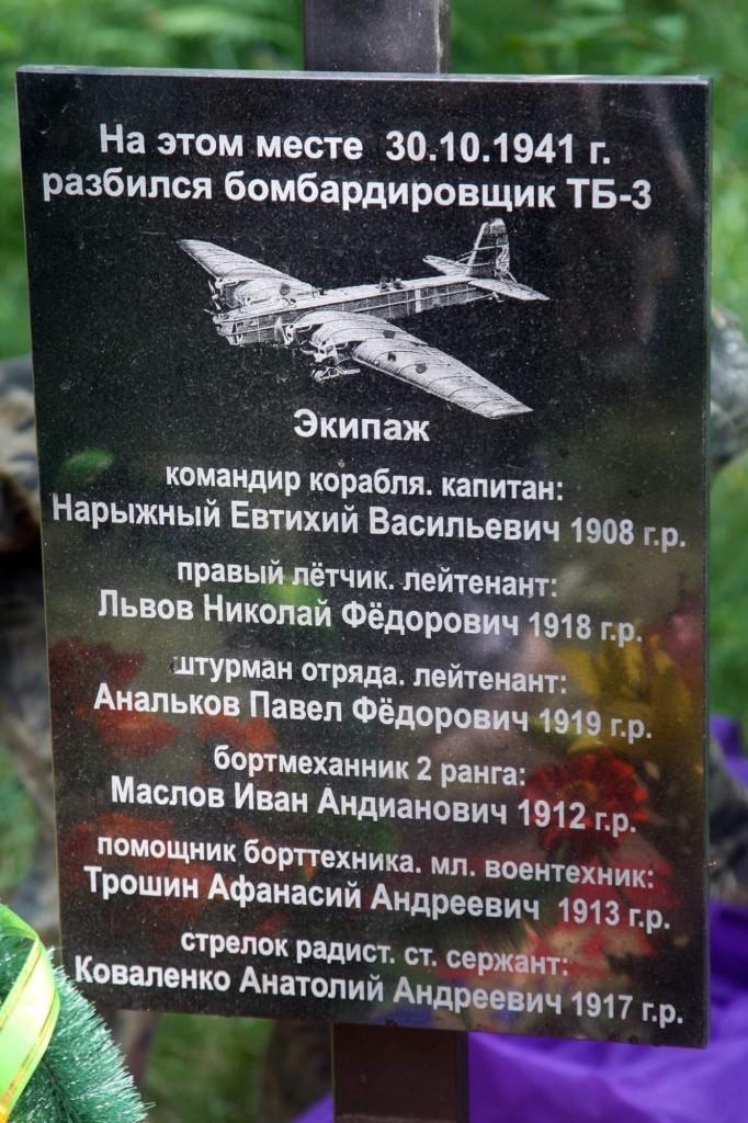День памяти экипажа