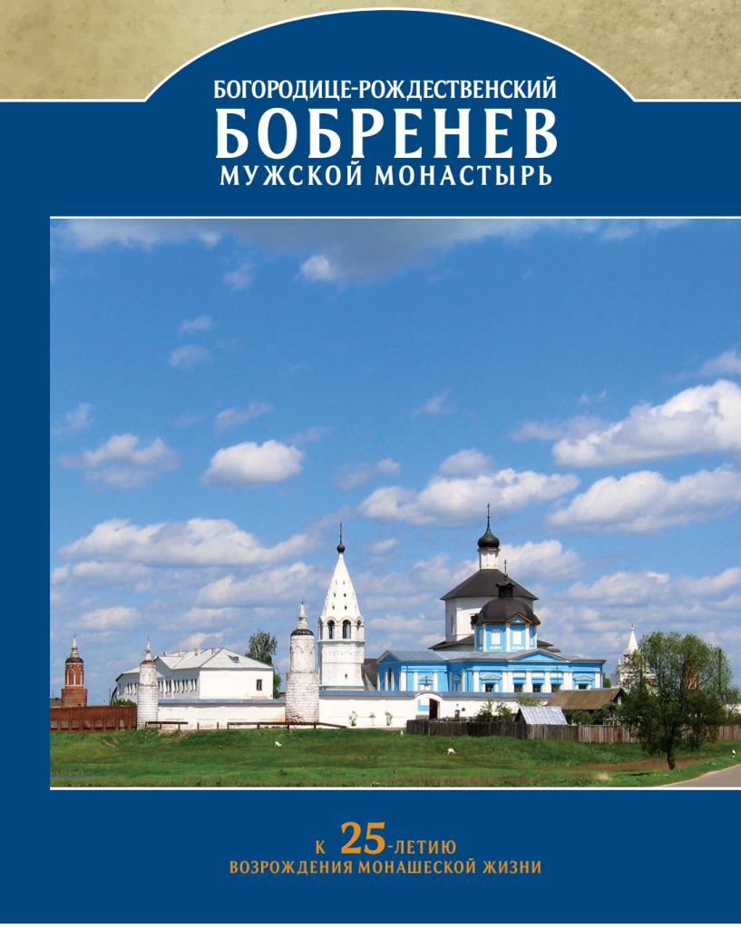 истории Бобренева монастыря