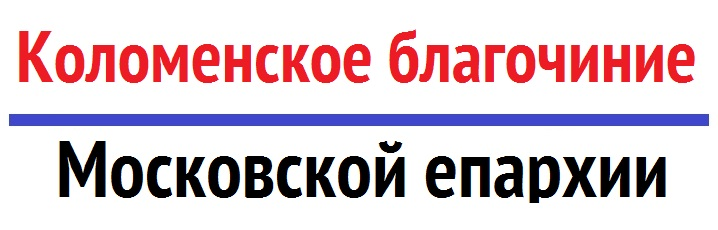 Коломенское благочиние Московской епархии