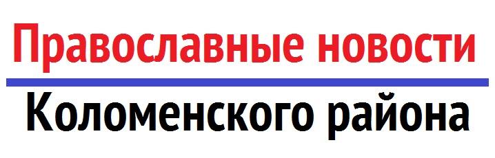 Православные новости Коломенского района