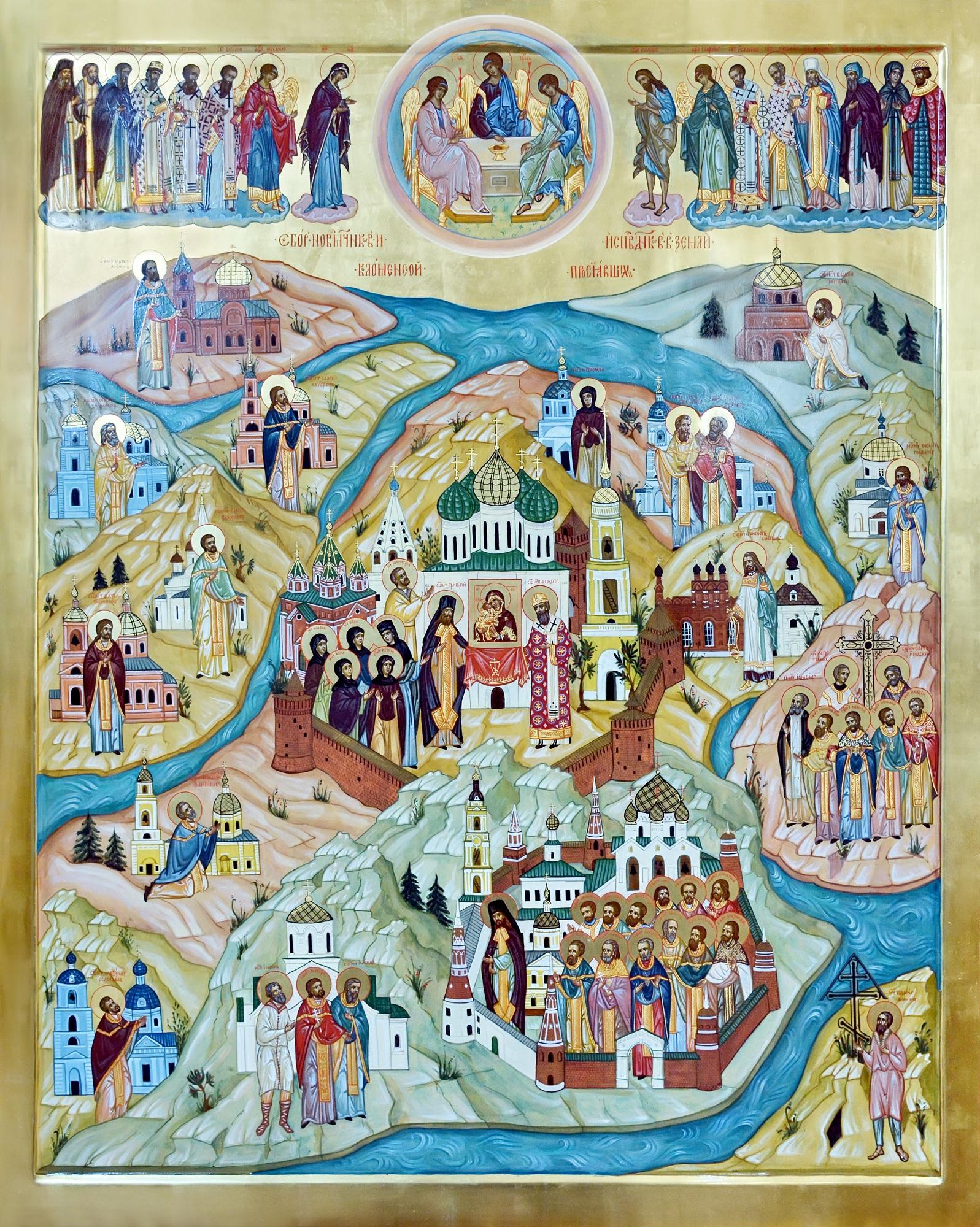 Новомученики Коломенские