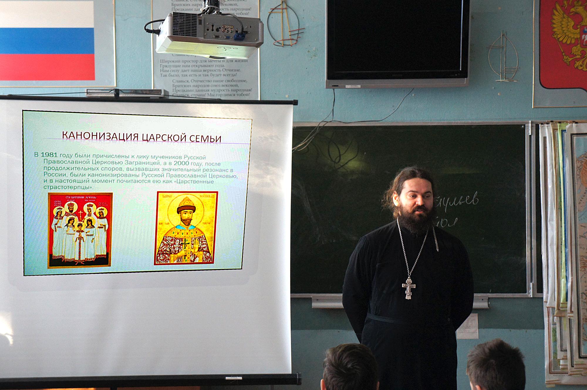 Беседа о царственных страстотерпцах в Проводниковской основной школе