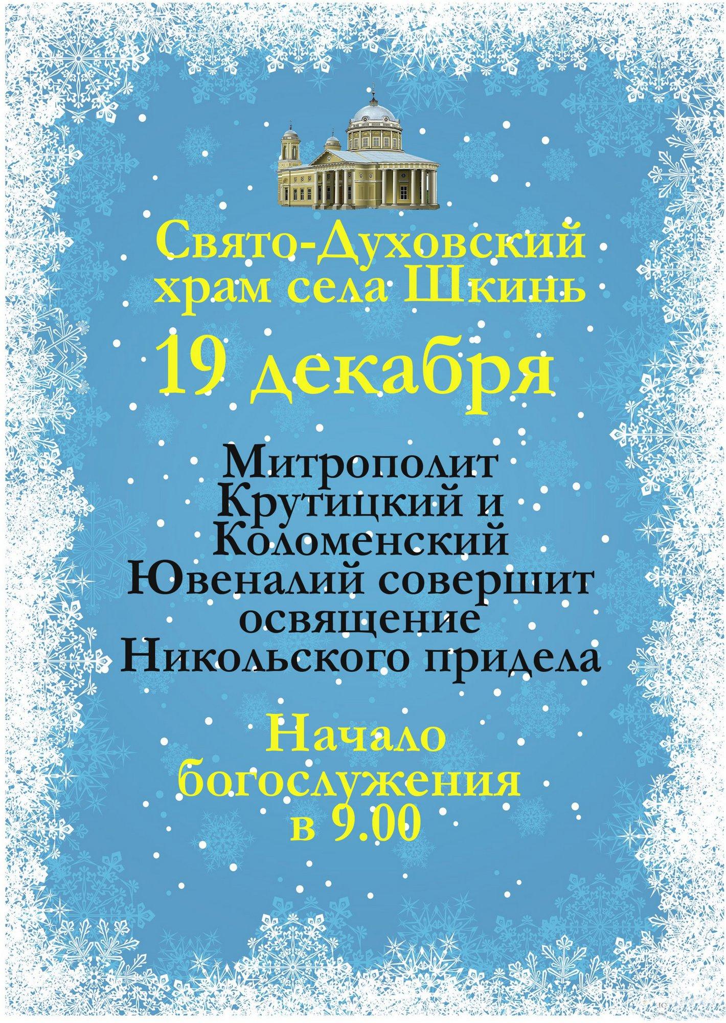 Митрополит Крутицкий и Коломенский Ювеналий совершит освящение Никольского придела