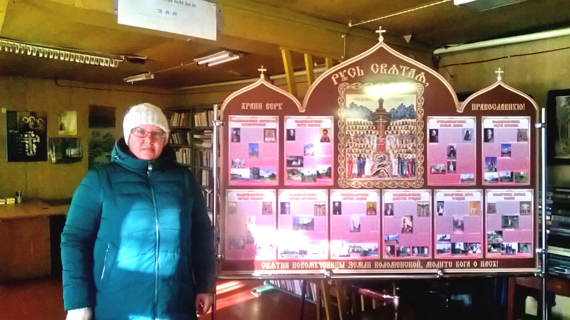 Передвижной фотостенд о новомучениках Коломенских в Макшеевской сельской библиотеке
