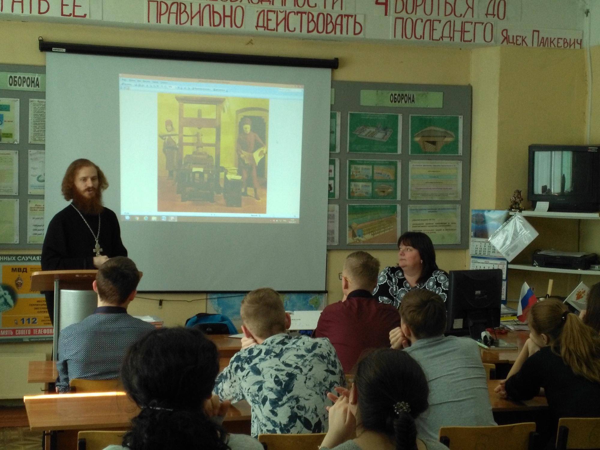День православной книги в Хорошовской средней школе