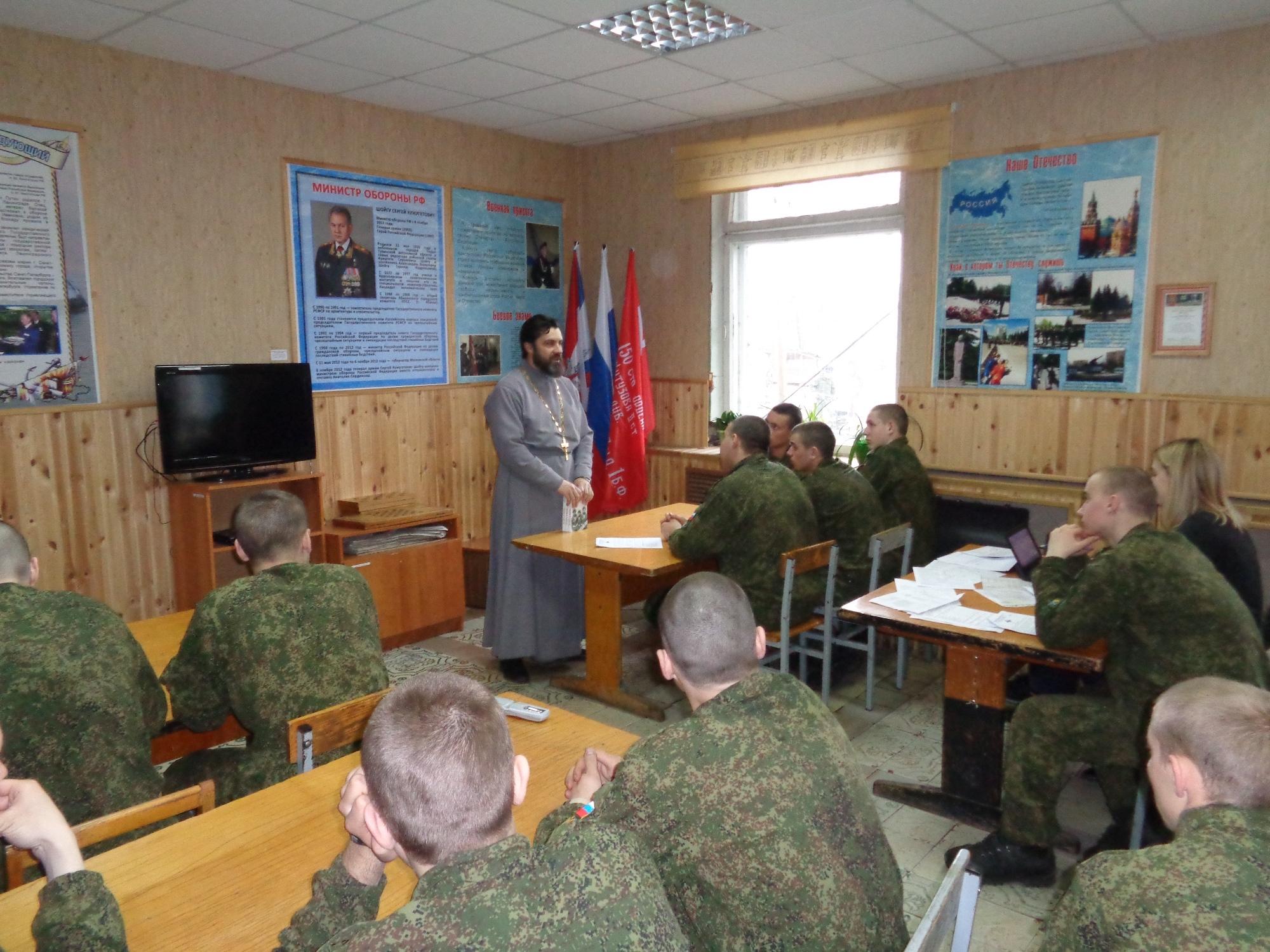 Беседа в войсковой части № 55443