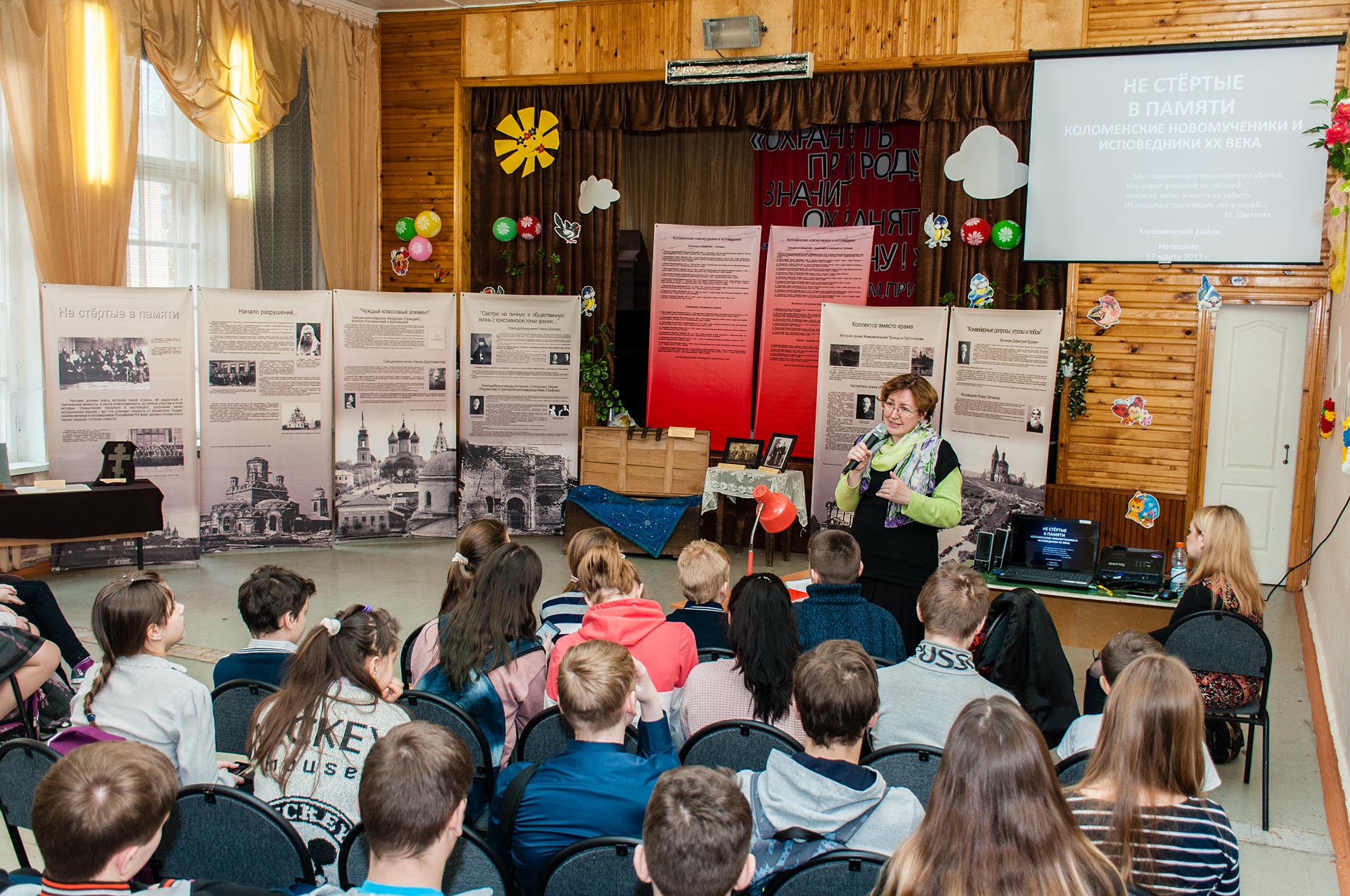 Передвижная выставка о новомучениках Коломенских в Непецинской средней школе