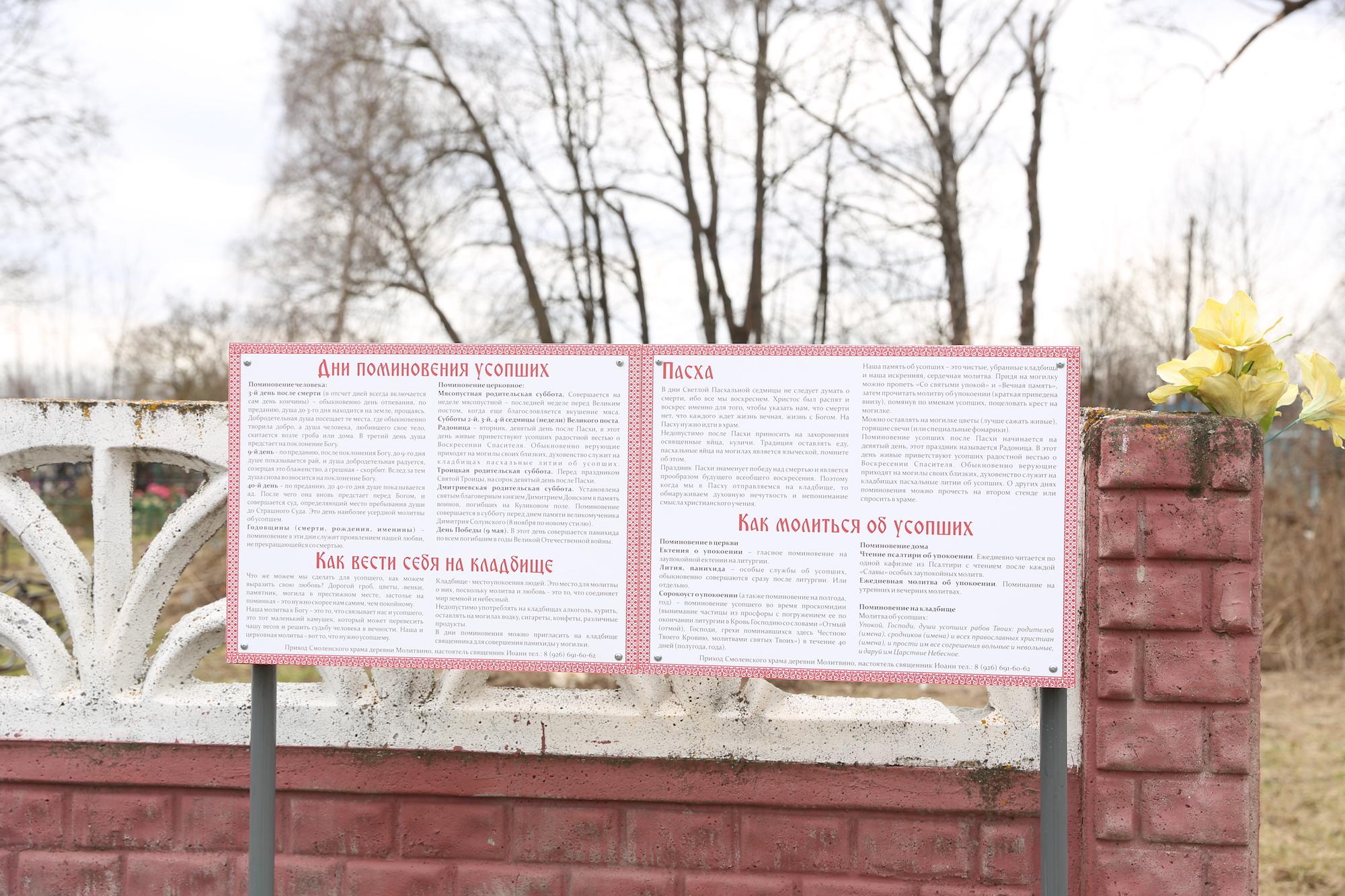 Установка религиозно-просветительских плакатов на кладбищах Коломенского района