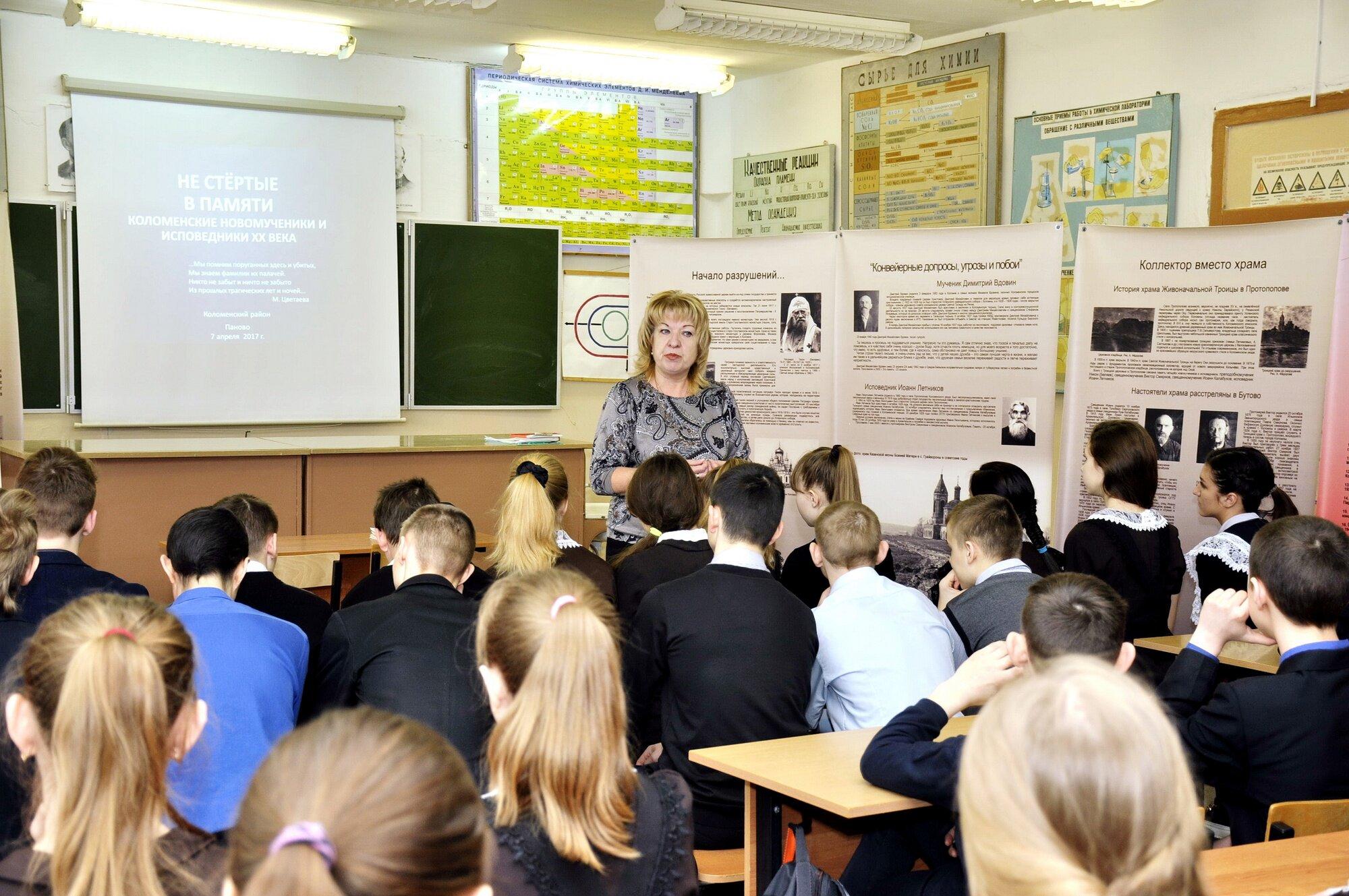 Уроки о новомучениках в школах Коломенского района