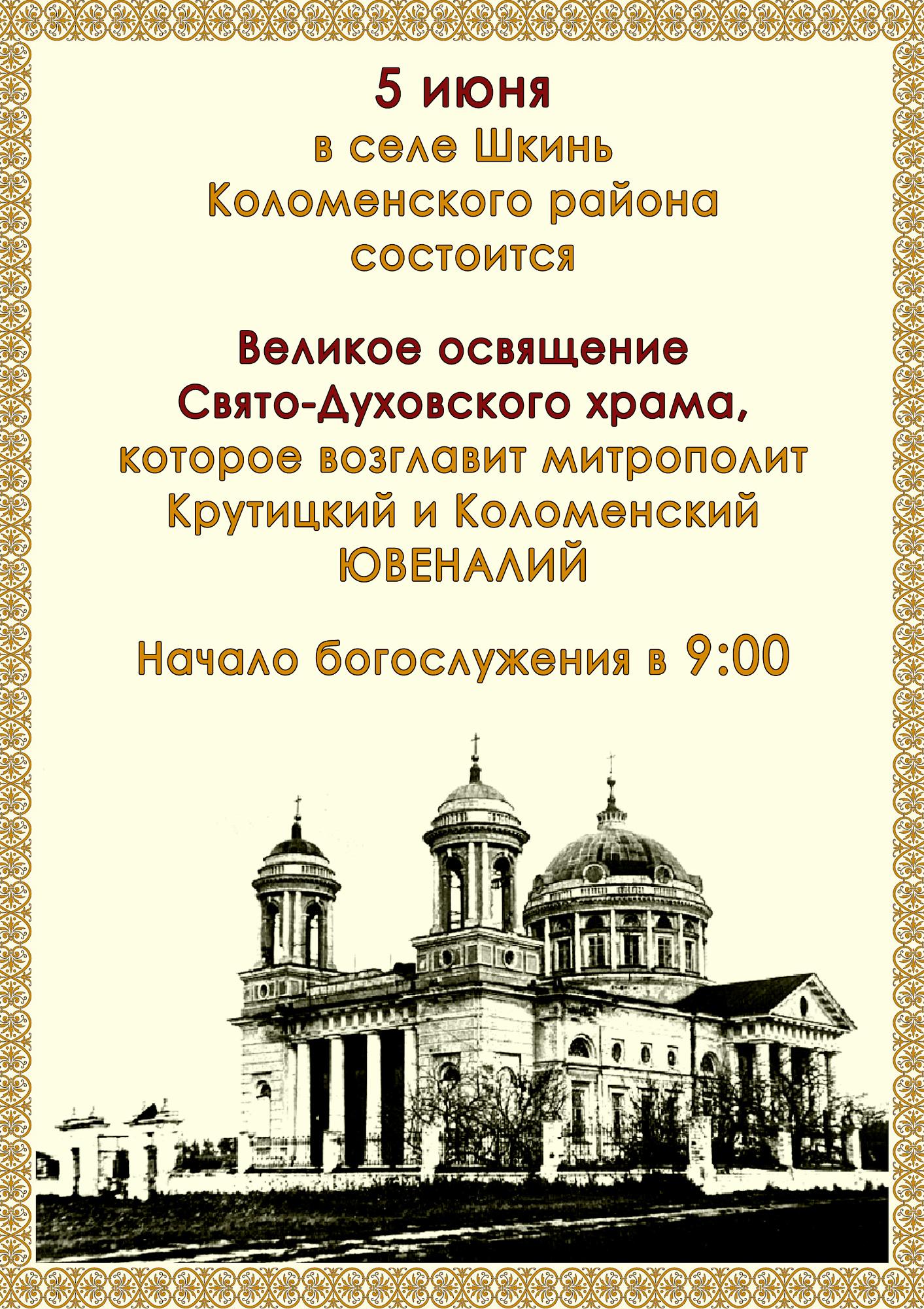 Великое освящение Святщ-Духовского храма