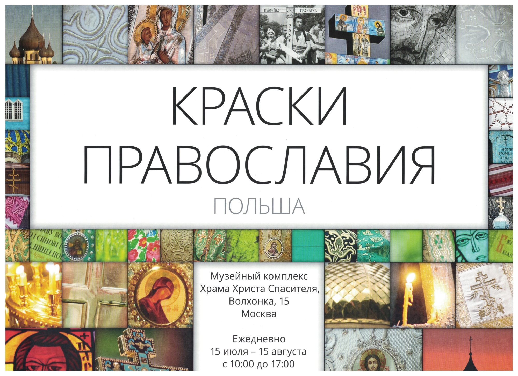 """Фотовыставка """"Краски православия"""""""