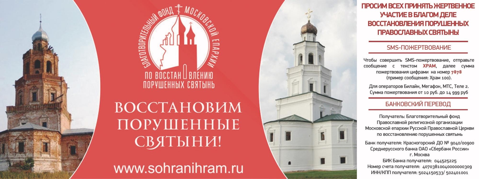 Восстановим порушенные святыни