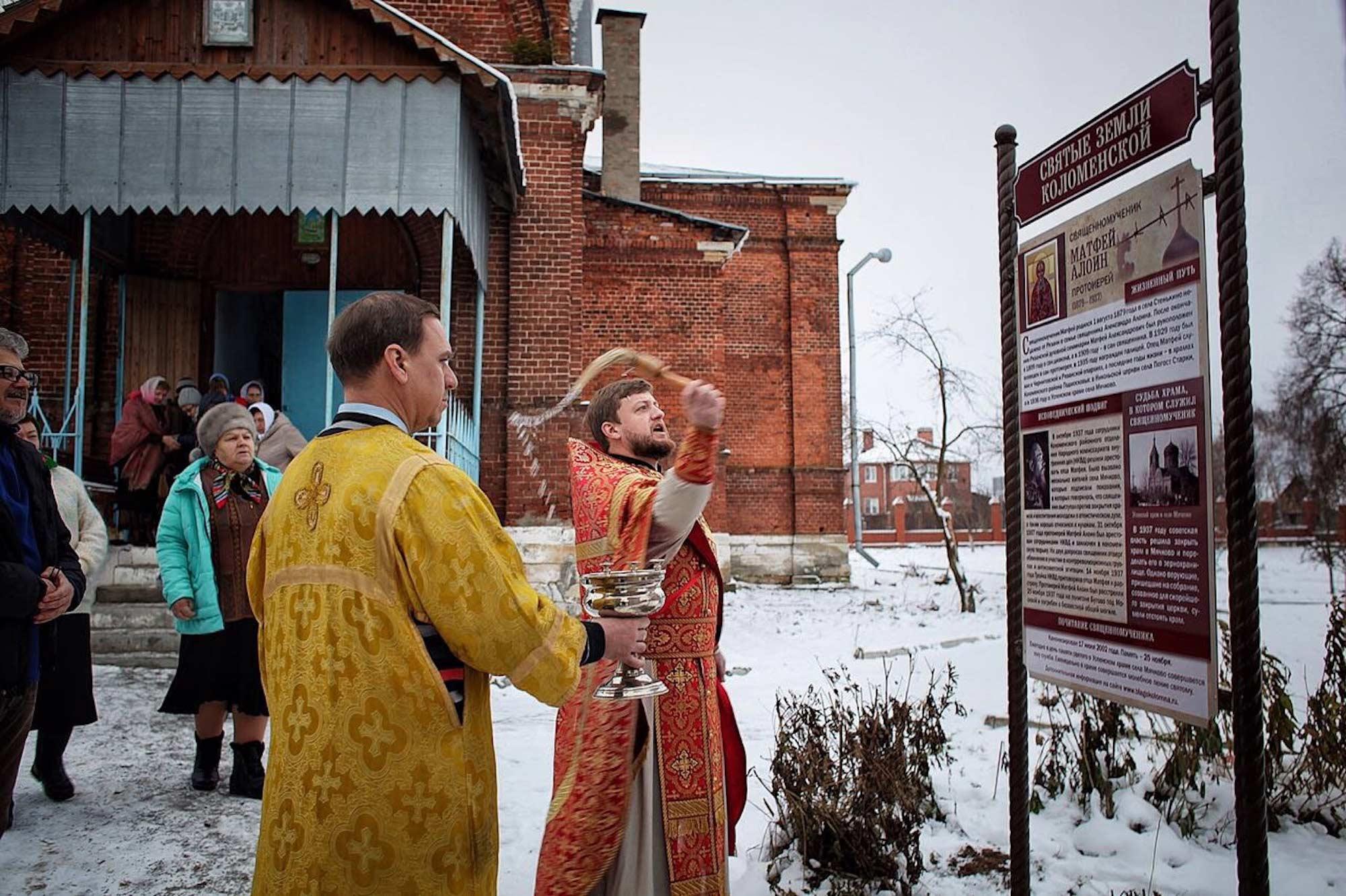 80-летие мученической кончины священномученика Матфея Алоина