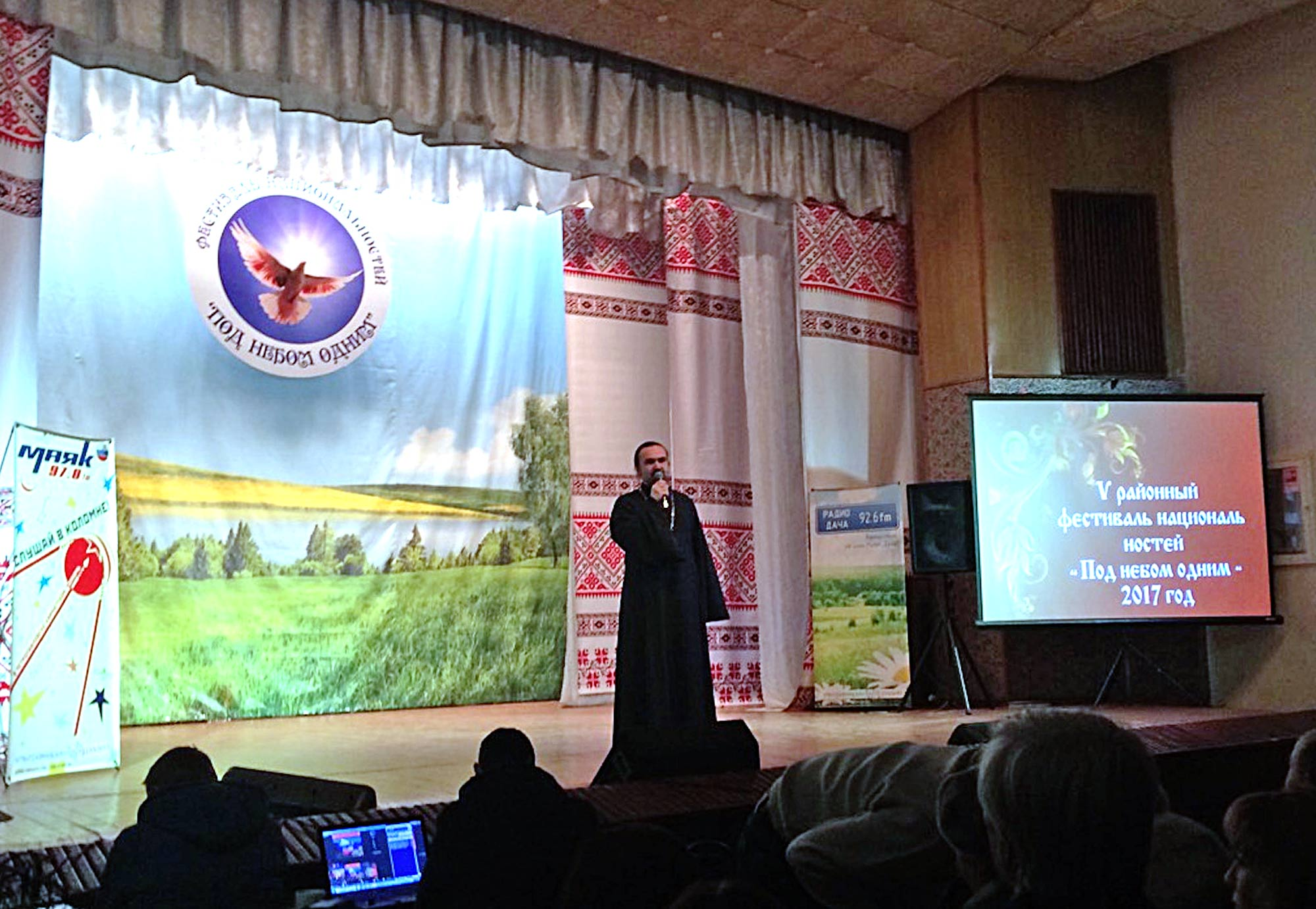 V Коломенский районный фестиваль национальностей «Под небом одним»