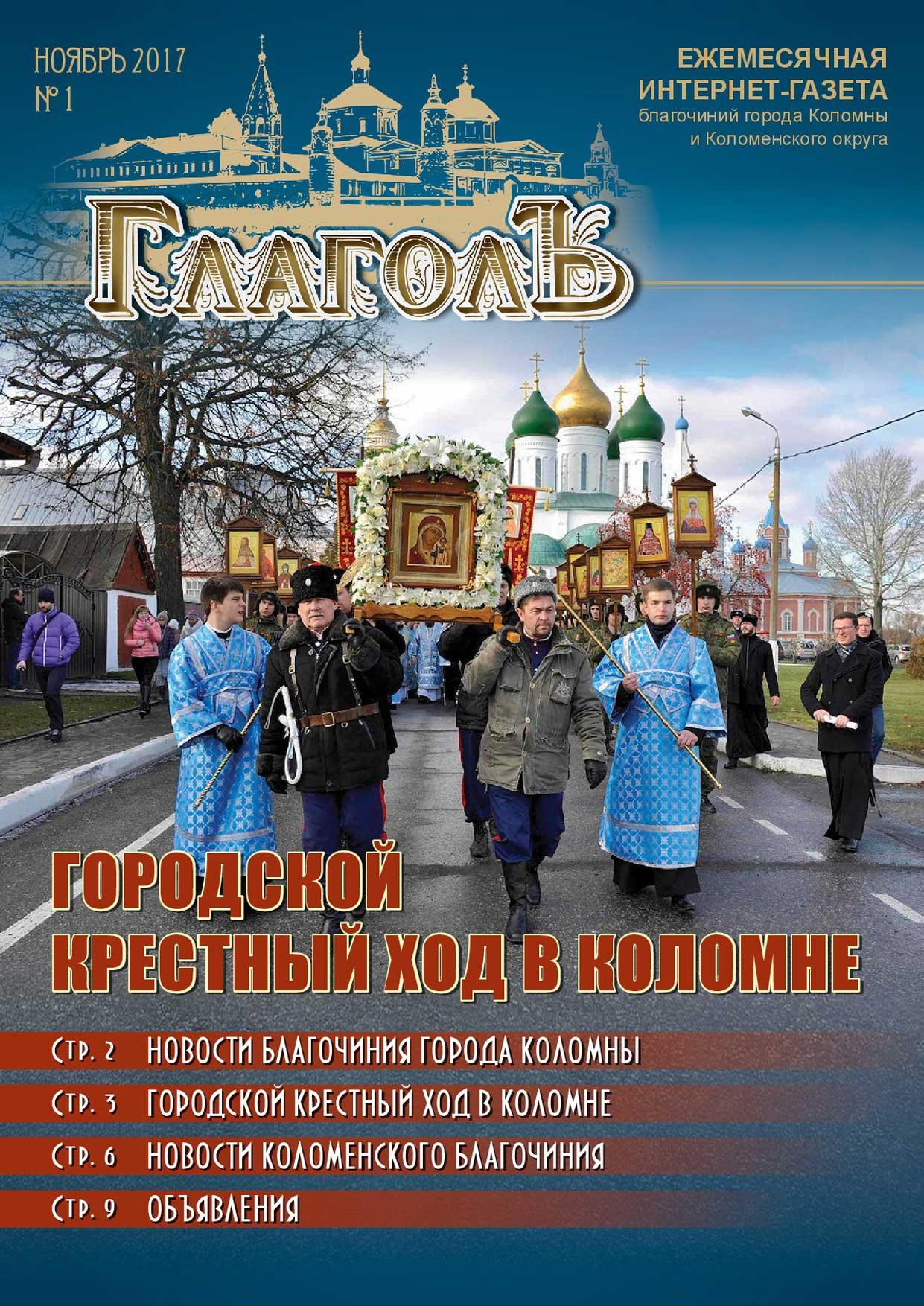 «Глаголъ», интернет-газета благочиний города Коломны и Коломенского округа
