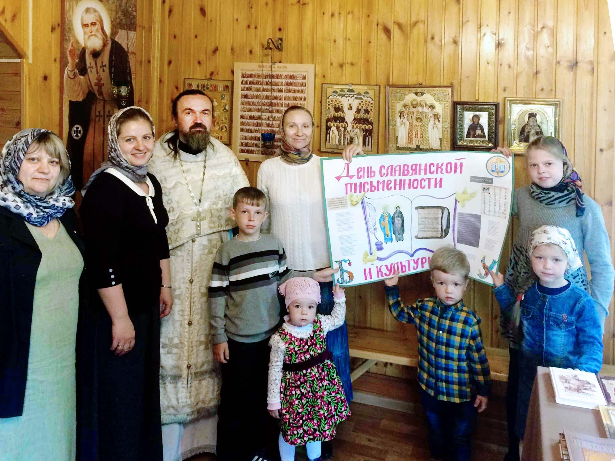 День славянской письменности и культуры на приходе Воскресенского храма села Васильево